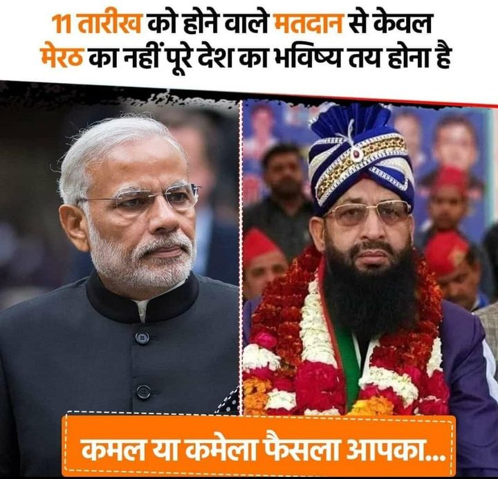 """This message was circulated on WhatsApp in the run up to the Lok Sabha election. It shows Prime Minister Narendra Modi and BSP candidate Haji Mohammad Yakub, with the caption """"Lotus or slaughterhouse: Your choice."""""""