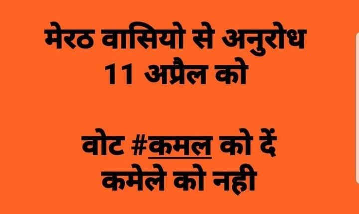 This message was circulated on WhatsApp in the run up to the Lok Sabha election.
