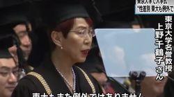우에노 치즈코 교수가 도쿄대 입학식 축사에서 한