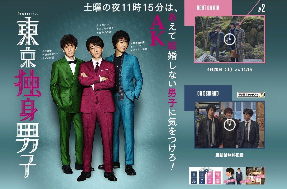 高橋一生主演『東京独身男子』は、時代の変わり目にあるべくしてあるドラマだ