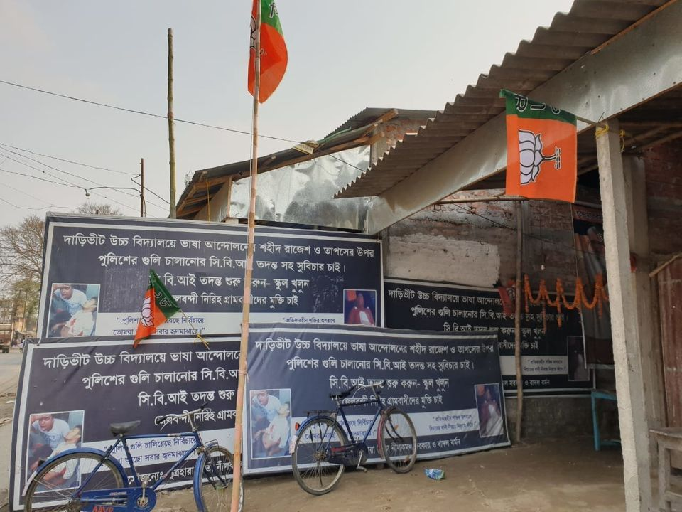 Flex boards demanding a CBI probe into the deaths of the boys stacked against the wall of Burmans'