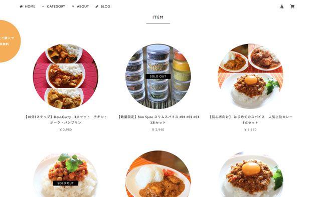 カリー子さんはインターネット上で自分のお店を開き、誰でも簡単にインドカレーのつくれるスパイスセットを販売している。