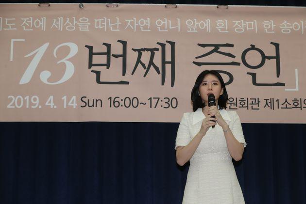 '故 장자연 사건 증인' 윤지오가 북콘서트 종료 후 기자들과 설전을