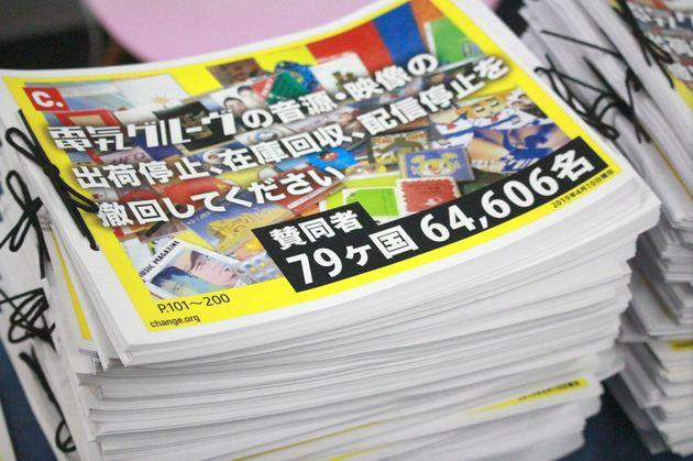 世界79カ国から6万4000人分の署名が集まった。