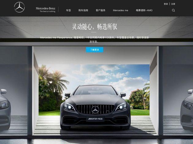 メルセデスベンツ中国のホームページ