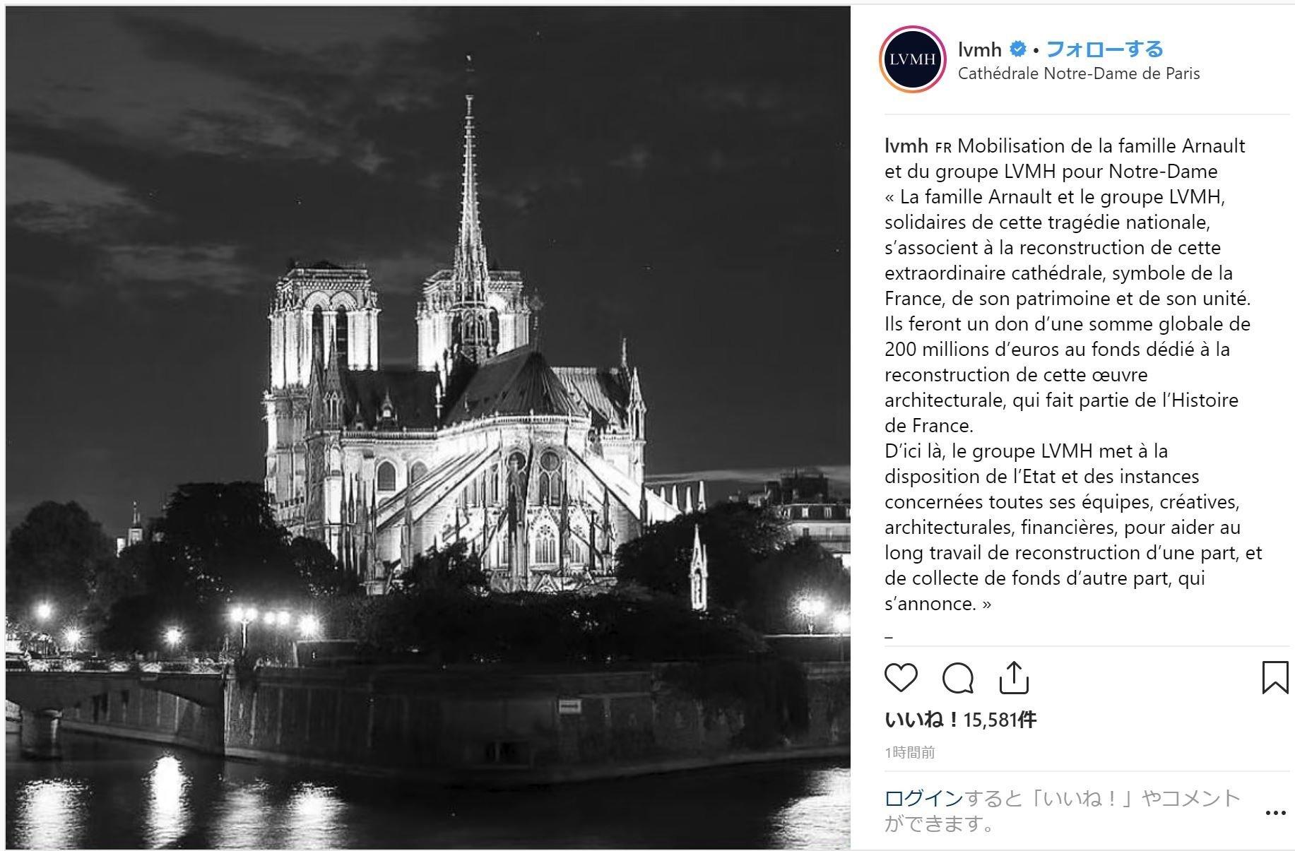 ノートルダム大聖堂の大火で約253億円を寄付へ。ルイ・ヴィトングループ「LVMH」とアルノー家