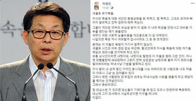 세월호 유가족이 막말 내뱉은 정치인을 검찰에