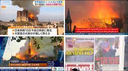 L'incendie à Notre-Dame en
