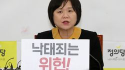 이정미 의원의 '낙태죄 폐지' 법안에