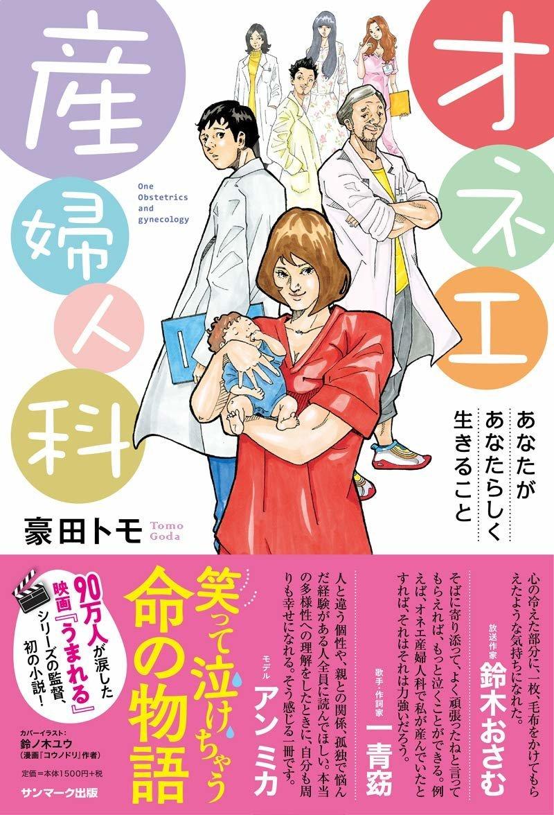 オネエ産婦人科(豪田トモ著・サンマーク出版)