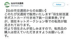羽生結弦選手のポストカード付き乗車券、発送前に転売?仙台市交通局が呼びかけ「羽生さんが悲しむ」