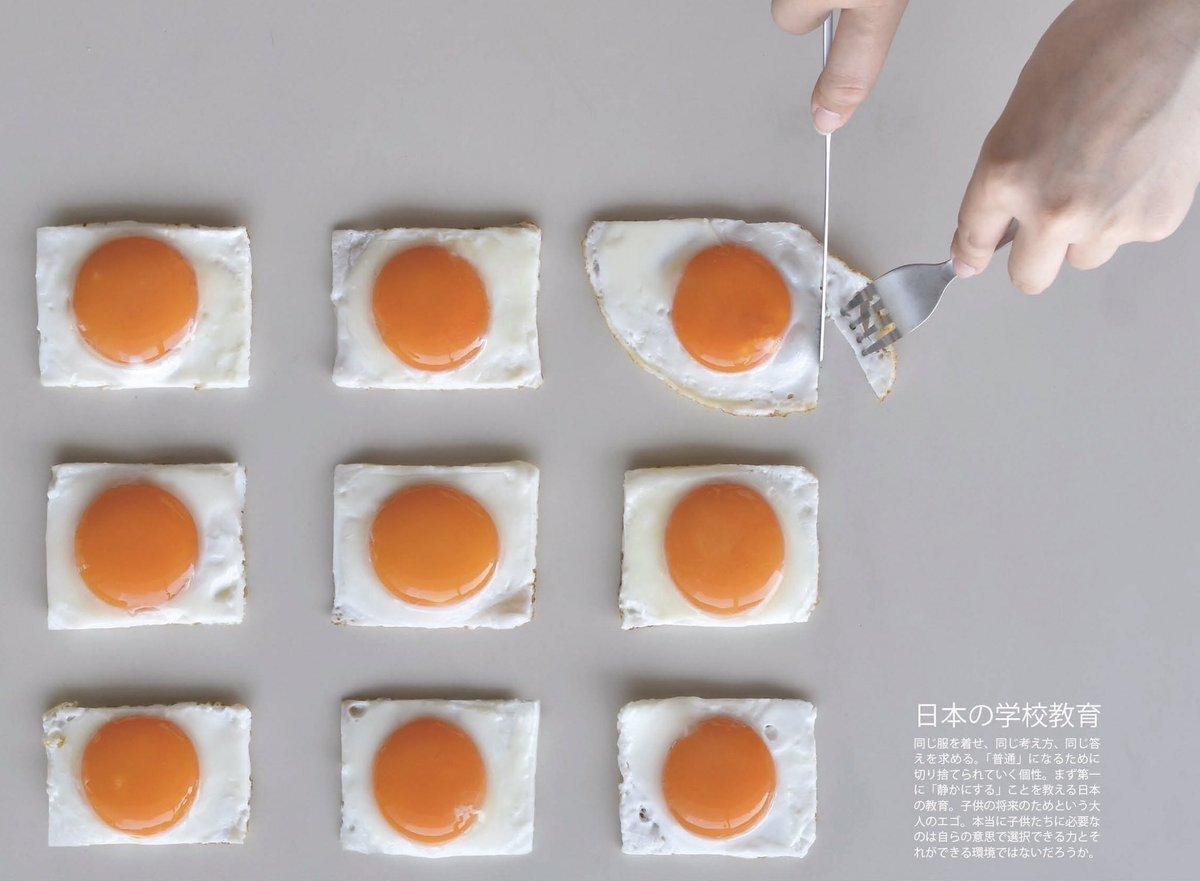 """目玉焼きの写真が暗示する""""日本の学校教育""""。制作した大学生が込めた思い"""