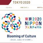 東京オリンピック・パラリンピック、チケット購入方法は?抽選申し込みは5月9日から