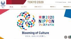 東京オリンピック・パラリンピック、チケット購入方法は?観戦チケット抽選申し込みは5月9日から