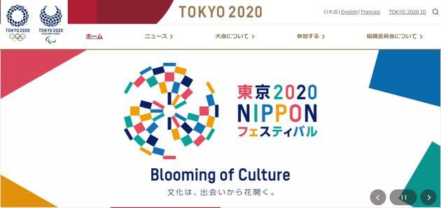 4月18日、東京オリンピック・パラリンピックのチケット抽選を申し込むためのサイトがプレオープンする