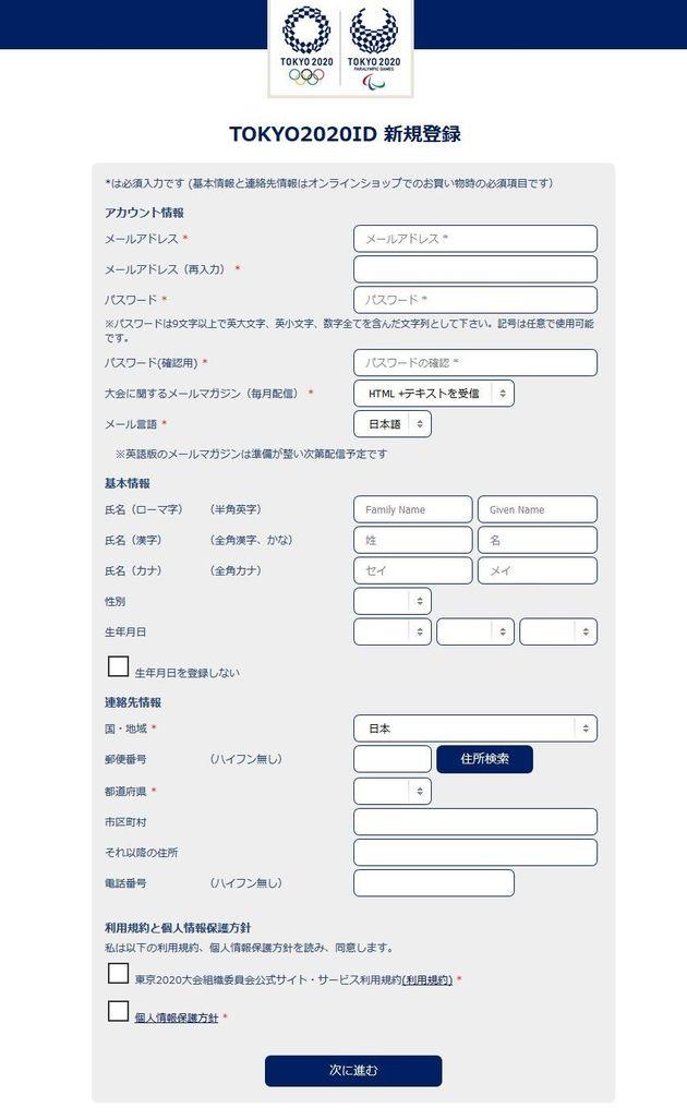 IDの登録を始めると、まずこの記入画面が出てくる