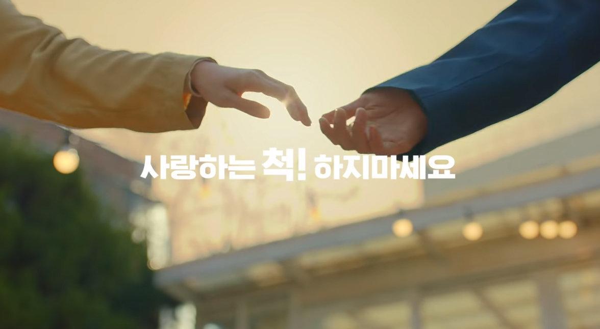 '데이트 폭력 예방 - 사랑하는 척' 영상