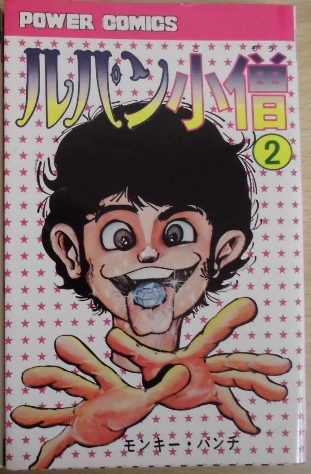 パワァコミックス版「ルパン小僧」第2巻に、小池一夫さん原作、モンキー・パンチさん作画の「セクレタリー・バード」が入っている。