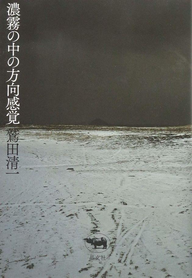 鷲田清一『濃霧の中の方向感覚』(晶文社)