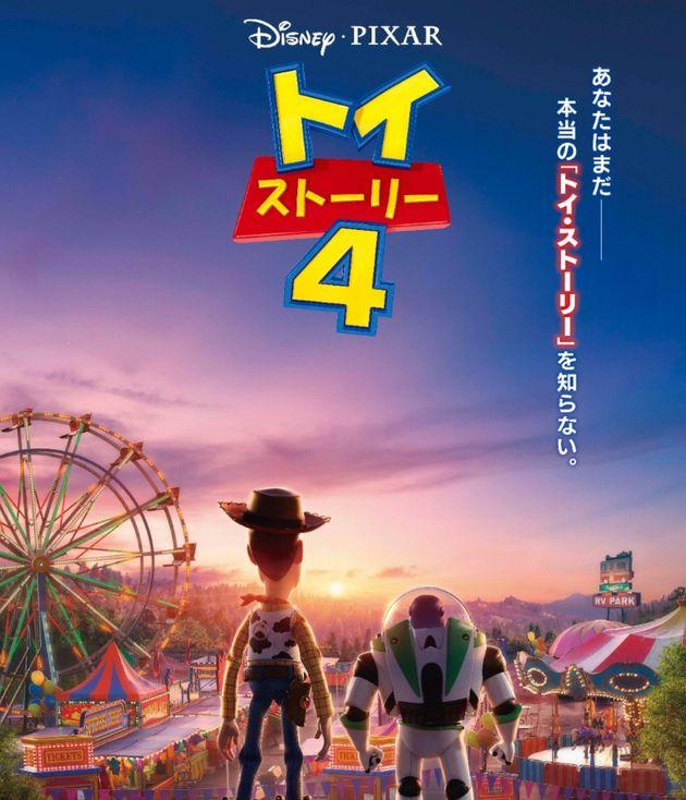 最新の日本版ポスター