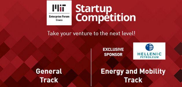MIT Enterprise Forum of Greece: 17 start-up ομάδες λίγο πριν τον