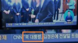MBN이 이번에는 문대통령을 '북 대통령'으로