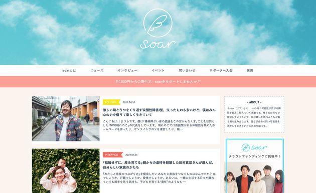 soarのウェブサイト