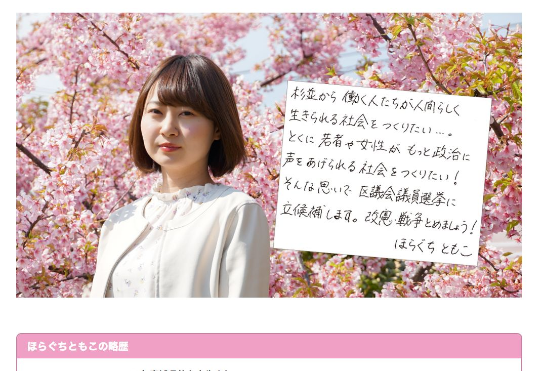 洞口朋子さんの公式サイトより