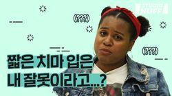 """[외스트월드 Ep_05]""""우리도 '몰카'란 단어가 있어ㅠㅠ"""" 불법 촬영, 한국만의"""