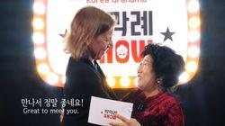 유튜브 CEO가 박막례 할머니를 만나러 한국에