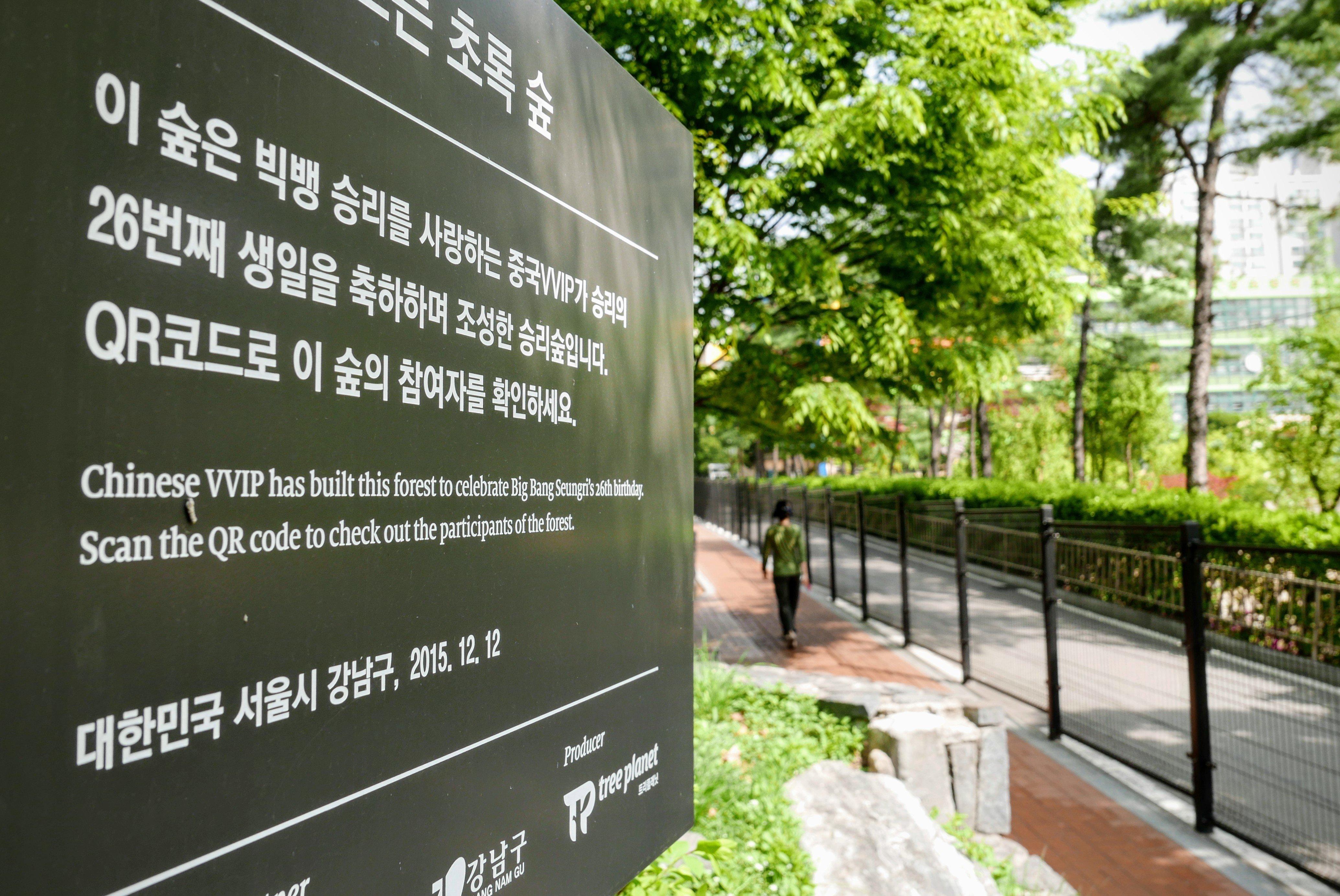 중국 팬들이 세운 '승리숲' 유지 여부에 대한 강남구의