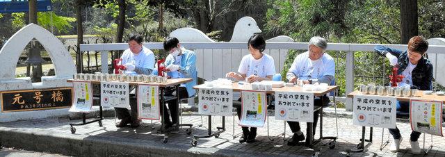 「平成の空気」1缶1080円で限定販売。岐阜県の平成地区