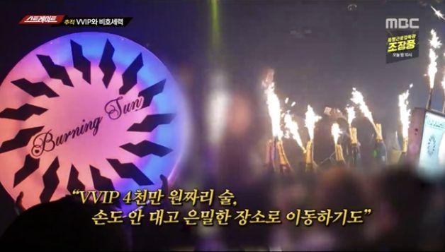 MBC '스트레이트'가 전한 버닝썬·아레나에서 벌어졌던