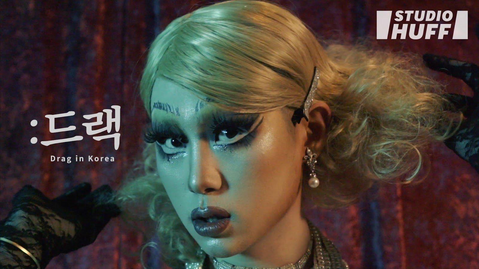 한국의 드랙퀸과 드랙킹들을