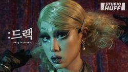 드랙 Drag in Korea: 한국의 드랙퀸과 드랙킹들을