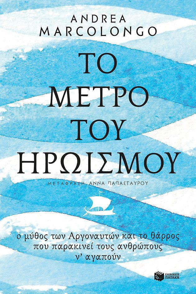 Η ελληνίστρια Αντρέα Μαρκολόνγκο στην Ελλάδα με το νέο της βιβλίο για τον ηρωισμό και τους