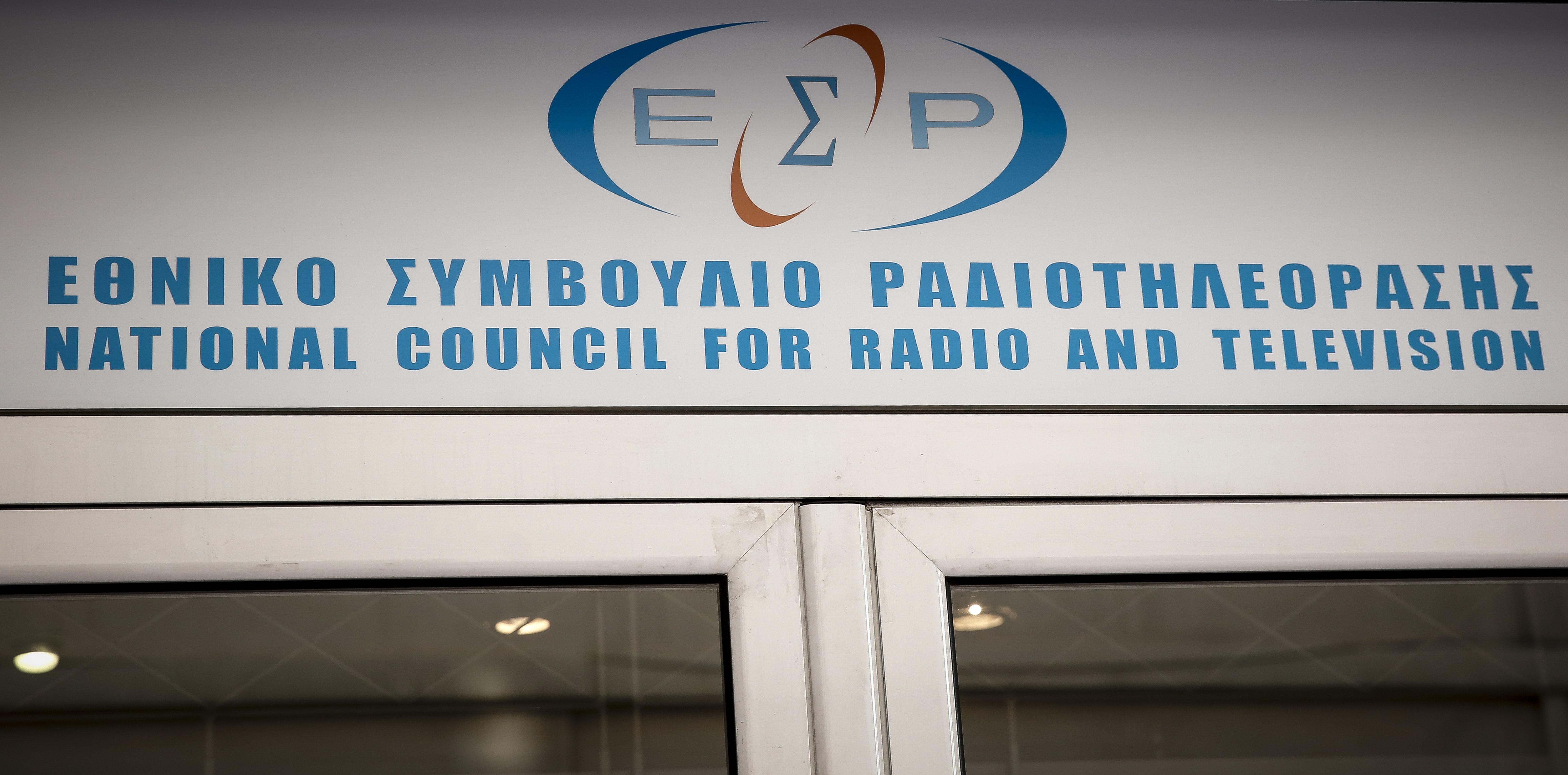 ΕΣΡ: Αποφάσισε την αναστολή προγράμματος του τηλεοπτικού σταθμού