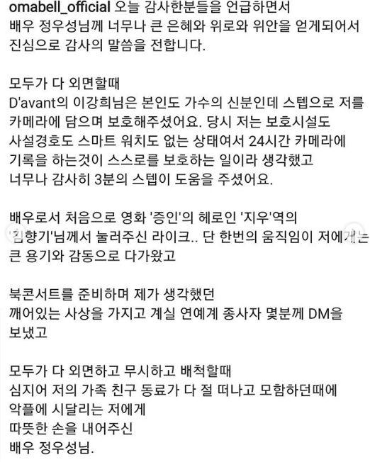 윤지오가 정우성에게 받은 메시지를 공개하며 감사를
