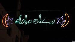 Da domani Ramadan il mese sacro di digiuno dei