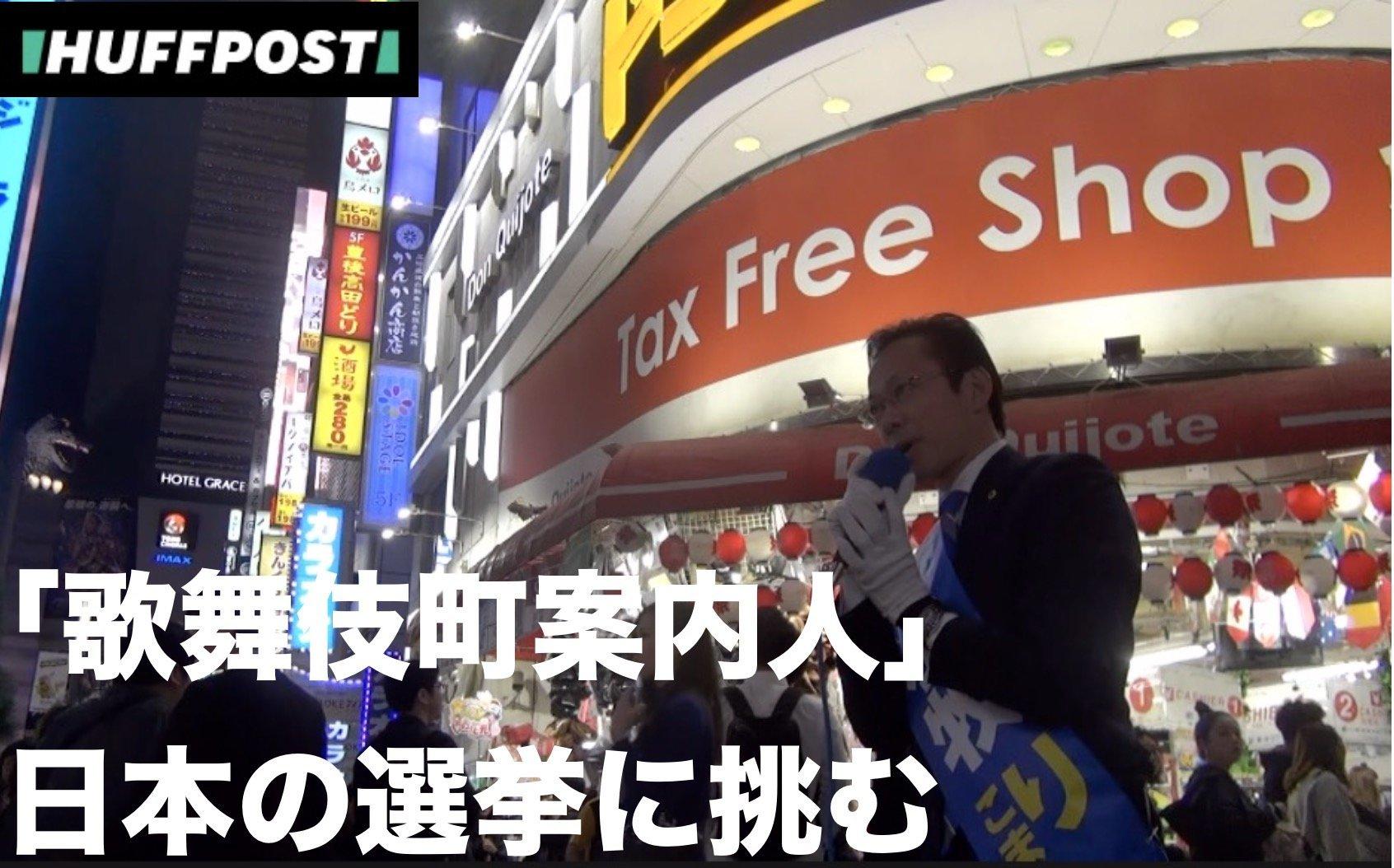 【動画特集】歌舞伎町案内人・李小牧さんの選挙にカメラが密着。救急車で運ばれても...元中国人が民主主義に挑む理由
