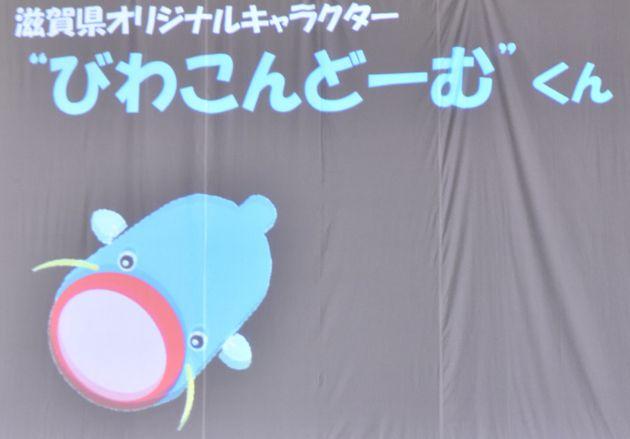 スクリーンに映し出されたコンドーム啓発キャラクター「びわこんどーむ」