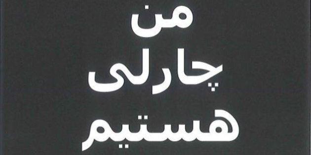 Charlie Hebdo, sul sito la frase in arabo