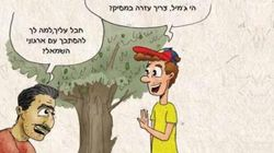 Kibush kishkush, graphic novel per baby coloni israeliani: