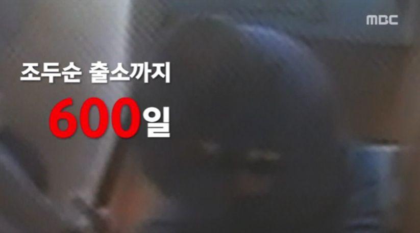 MBC '실화탐사대'가 조두순의 과거 사진을