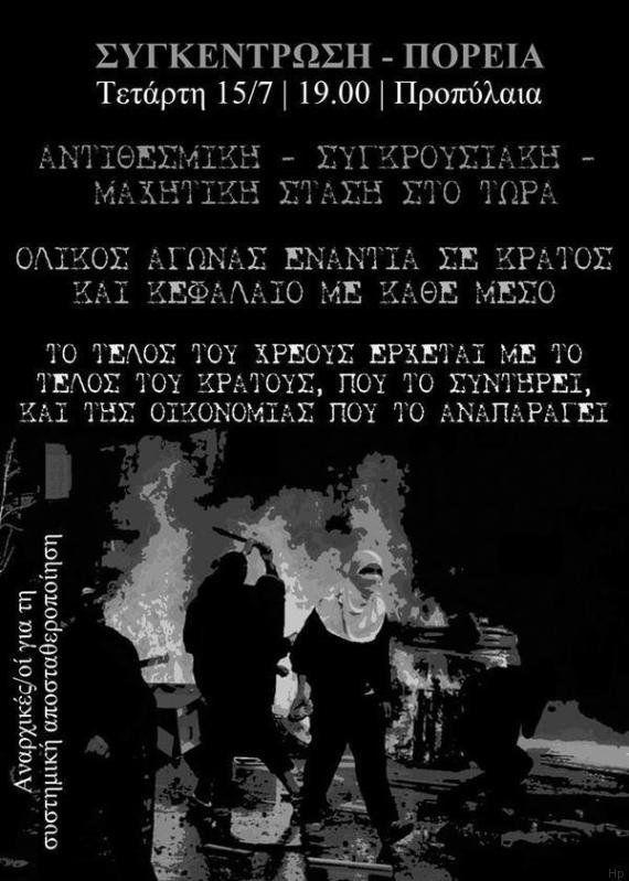 Grecia. Il Parlamento vota, gli anarchici tornano in piazza. E la polizia chiude il