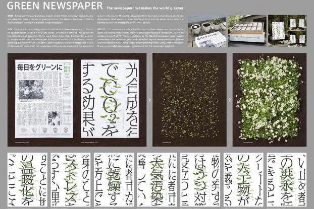 La verità sul giornale giapponese che fiorisce: esiste, ma non lo troverete in edicola (VIDEO,