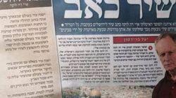 Erri De Luca con Israele: