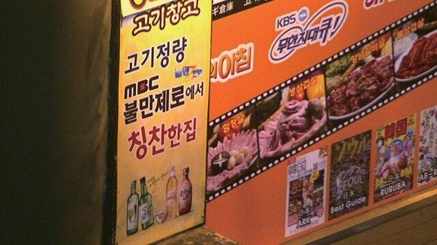 TV 맛집 정보 프로그램의 거짓을 폭로한 다큐멘터리 '트루맛쇼' 화면