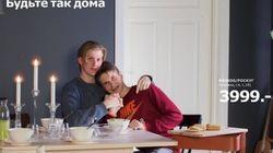 Coppia gay in copertina sul catalogo Ikea? In Russia scatta la