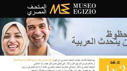 Un video del leader dei Giovani padani sugli sconti agli arabi manda in tilt il centralino del Museo Egizio di